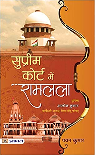 Supreme Court Mein Ramlala (Hindi)