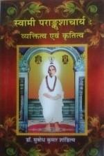 Swami Pradkushacharya: Vyaktitav evam Kritittav (H…