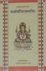 Swarthchintamanih (Swarthbodhini Hindi Tika Sahit)