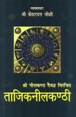 Tajik Neelakanthi: Shree Neelakantha Daivagya Vira…