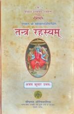 Tantra Rahsyam (Parmhans Shri Maheshvaranand virch…