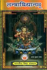 Tantrabhidhanam (Sanskrit text with Swarnaprabha H…