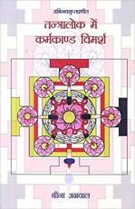 Tantralok Me Karmakand Vimarsh (Hindi)