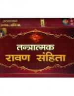 Tantratmak Ravan Samhita (2 Parts) (Sanskrit & Hin…