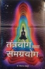 Tantrayoga tatha Samagrayoga (Hindi & Sanskrit)