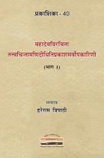 Tattvachintamani-Didhiti-Prakasa-Sarvopakarini of …