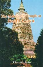 The Mahabodhi Temple at Bodh Gaya