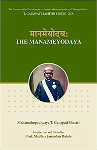 The Manameyodaya (Sanskrit)