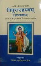 Tripura-Rahasyam (Gyankhand)  (Mool Sanskrit evam …