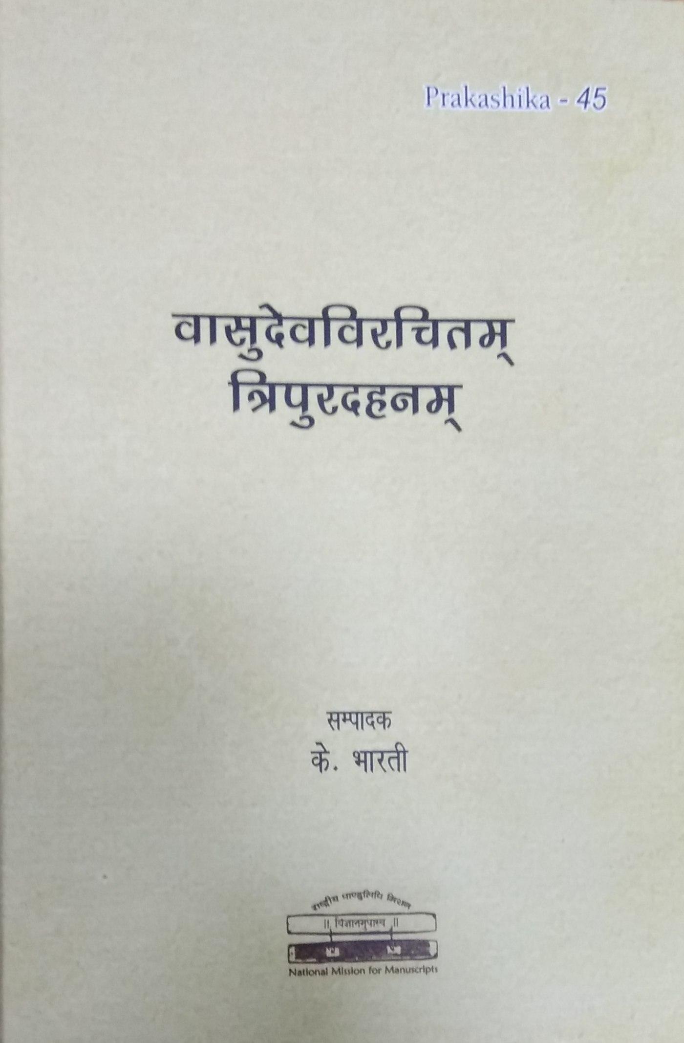 Vasudevavirchitam Tripuradahanam (Sanskrit) (Hardb…