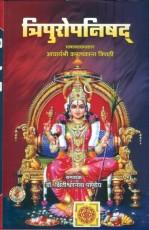 Tripuropanishad (Acharya Pandit Shri Pattabhiramsh…