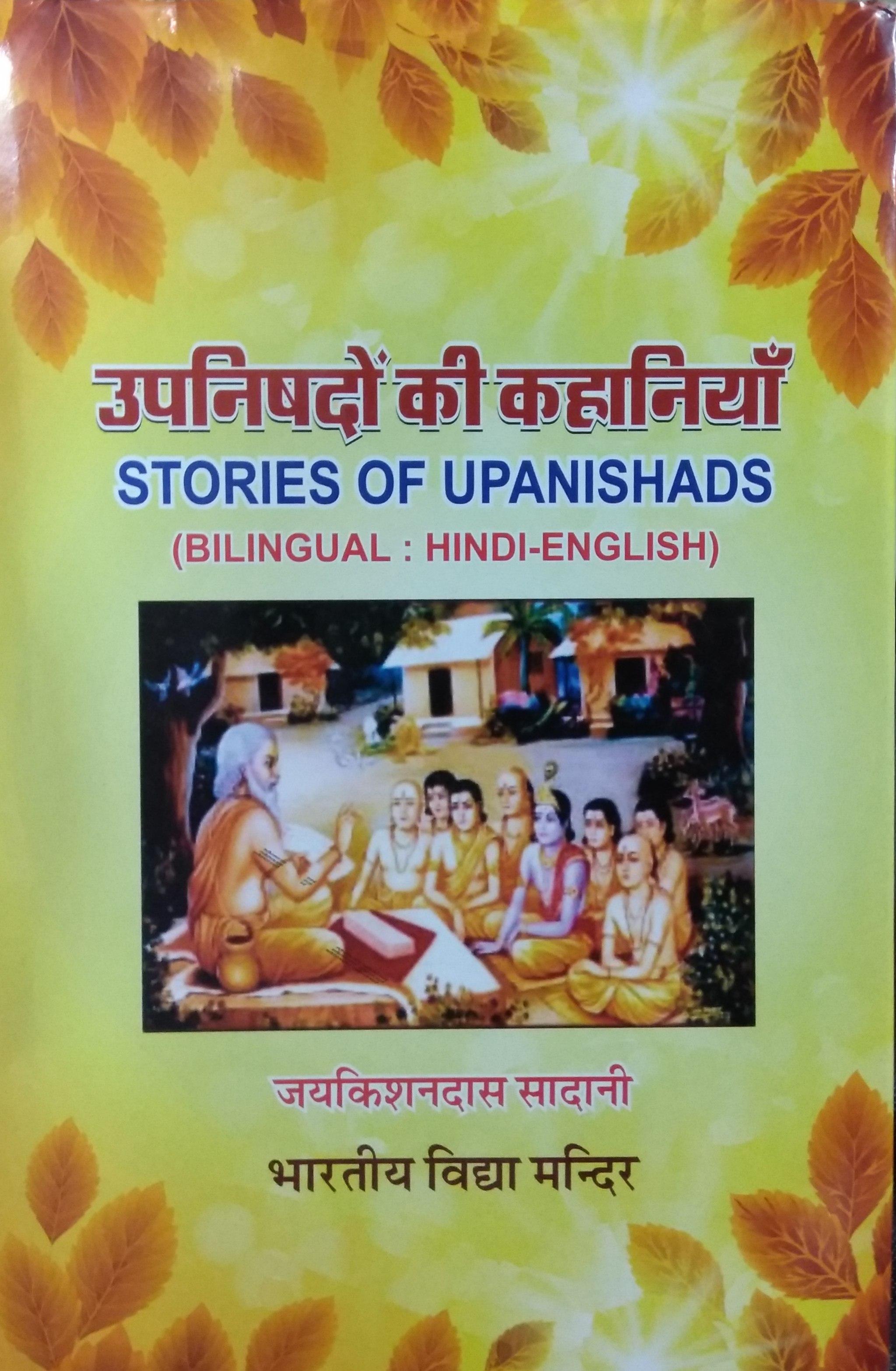 Upanishado ki Kahaniya (Stories of Upanishads) Bil…