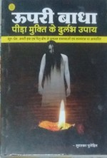 Upri Bhadha: Pidha Mukti ke Durlabh Upai (3rd Edit…