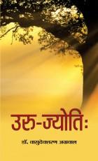 Uru-Jyotih (Hindi)