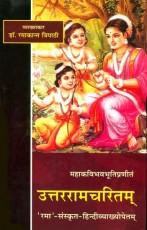 Uttararamacarita of Mahakavi Bhavabhuti Edited wit…