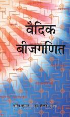 Vaidik Beejganit (Hindi)