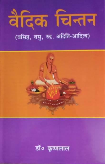 Vaidik Chintan (Vashishth, Vasu, Rudra, Aditi-Adit…