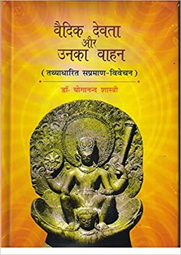 Vaidik Devata aur Unka Vahan (Tathyadharit Sparman…
