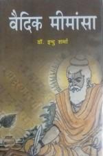 Vaidik Mimansa (Hindi)