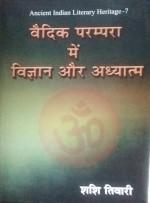 Vaidik Parampara me Vigyan aur Adhyatam (Ancient I…