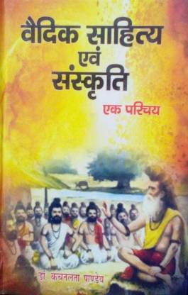 Vaidik Sahitya evam Sanskriti: Ak Parichay (Hindi)