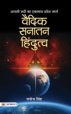 Vaidik Sanatan Hindutva (Hindi)