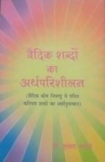 Vaidik Shabdo ka arth-Parisheelan (Vaidik Kosh Nig…