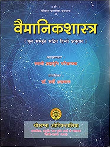 Vaimanikshastra (Mool Sanskrit sahit Hindi Anuvad)…