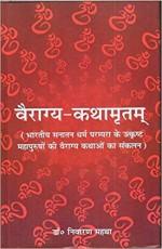 VairagyaKathamritam: Bhartiya Sanatan Dharm Paramp…