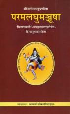 Vaiyakaran Siddhanta Paramalaghumanjusa of Sri Nag…