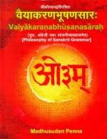 Vaiyakaranabhusanasarah (Philosophy of Sanskrit Gr…