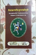 Vaiyakaransidhantkaumudi Volume 5 (Sridharmukholas…
