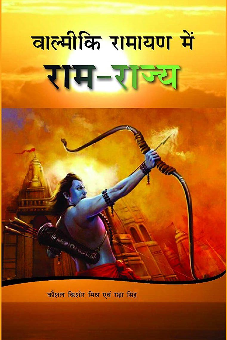 Valmiki Ramayan Me Ram-Rajya (Hindi)