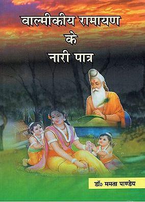 Valmikiya Ramayan ke Nari Patra (Hindi)