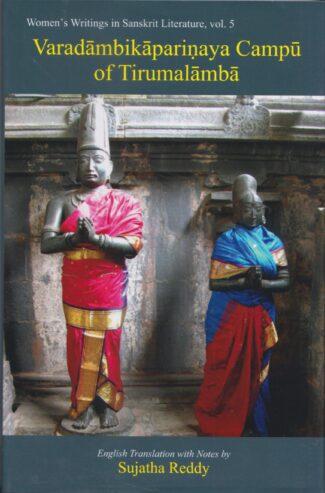 Varadambikaparinaya Campu of Tirumalamba