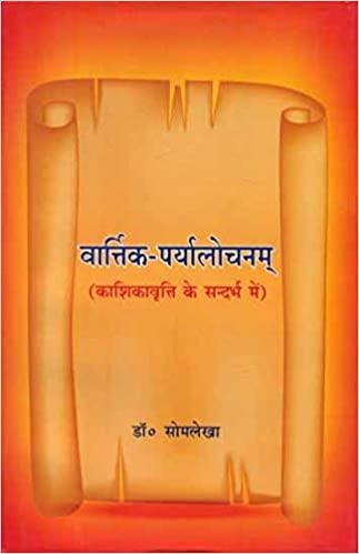 Varttik-Paryalochanam (Kashikavratti ke Sandarb Me…