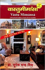 Vastu Mimansa: A Practical Guide to Vastu & its Re…