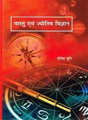 Vastu evam Jyotish Vigyan (Hindi)