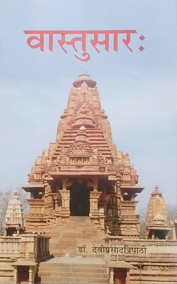 Vastusar (Hindi)