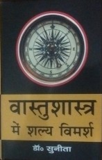 Vastusastra me Salya Vimarsa (Hindi)