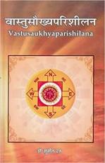 Vastusaukhyaparishilana (Hindi & Sanskrit)