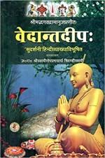 Vedantadipah: 'Sudarsani' Hindivyakhyavibhusita