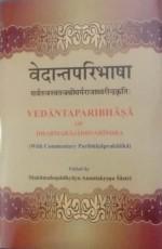 Vedantaparibhasa of Dharmarajadhvarindra (With Com…