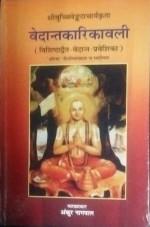 Vedantkarikavali (Vishistadvaita-Vedant-Praveshika…