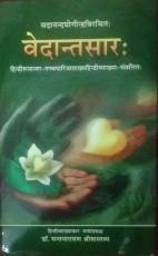 Vedantsar (Sadanandyogindravirchit) (Sanskrit & Hi…