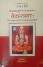 Vedantsar (Sridharmukholasini-Hindi Vyakhya Samval…