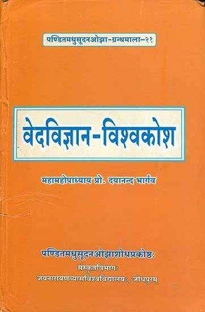 Vedavijnana-Visvakosa (Sanskrit & Hindi)