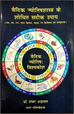 Vedic Jyotishshastra Ke Shodhit Sateek Upaya (Mant…