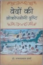 Vedo ki Lokopyogi Drishti (Hindi)