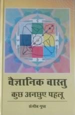 Vigyanik Vastu: Kuch Anchue Pahlu (Hindi)